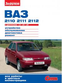 Лада / Ваз 2110 / 2111 / 2112 с 1996 года, книга по ремонту в электронном виде