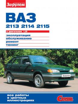 Лада / Ваз 2113 / 2114 / 2115 с 1997 года, книга по ремонту в электронном виде