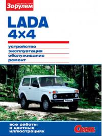 Lada 4×4 / 2121 Нива / 2131 Нива с 2009 года, книга по ремонту в электронном виде