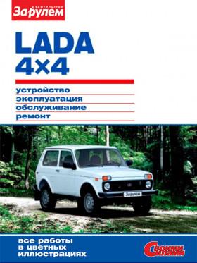 Руководство по ремонту Lada 4×4 / 121 Нива / 2131 Нива с 2009 года в электронном виде