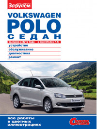 VW Polo Sedan с 2010 года, книга по ремонту в электронном виде