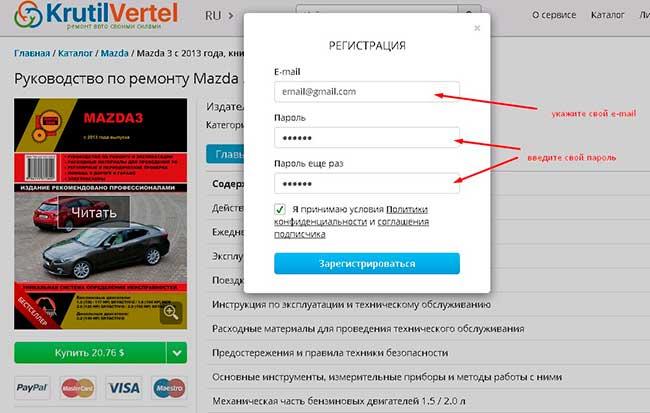 как купить электронную книгу по ремонту автомобиля, купить книгу PDF по ремонту авто
