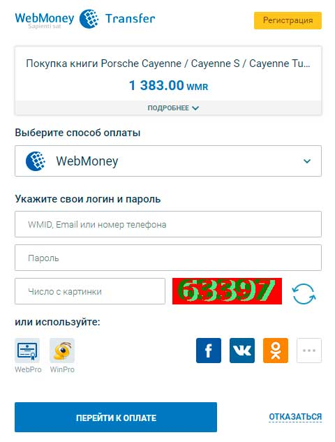 покупка книги PDF через WebMoney