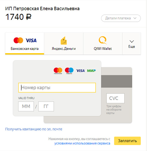 оплата книги в формате PDF через Яндекс
