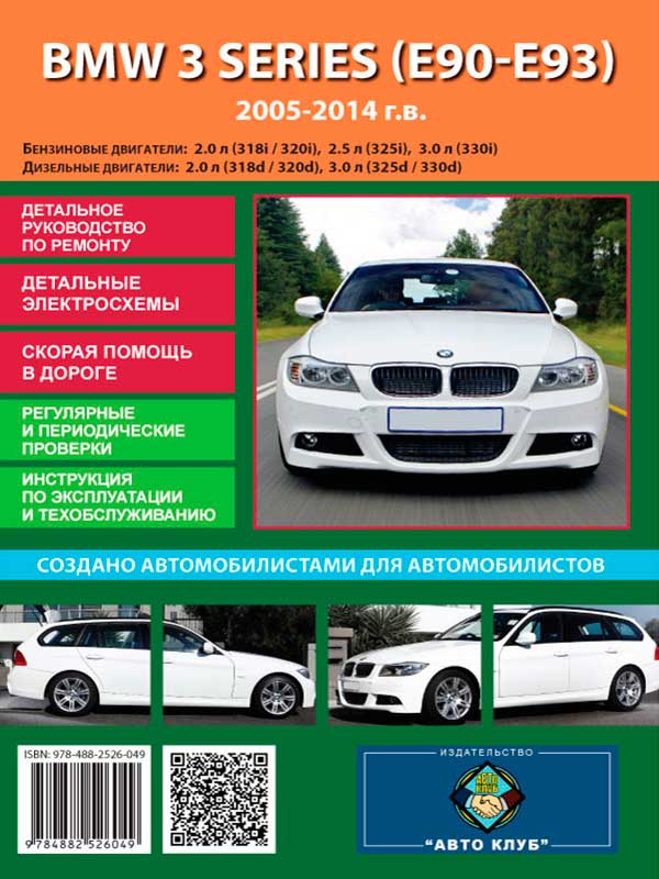 BMW 3 (E90 / E91) from 2005 to 2014, book repair in eBook (in Russian)