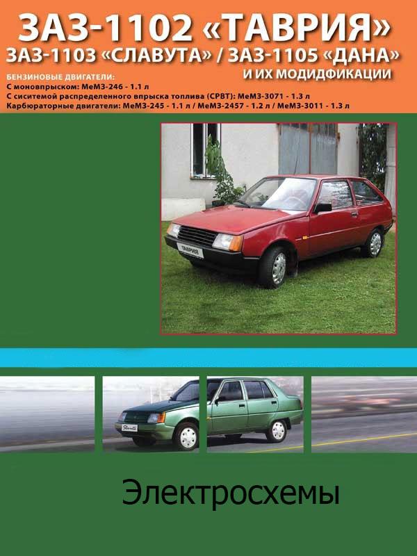 ZAZ 1102 Тavria / ZAZ 1103 Slavuta / ZAZ 1105 Dana, electrical circuits in electronic form