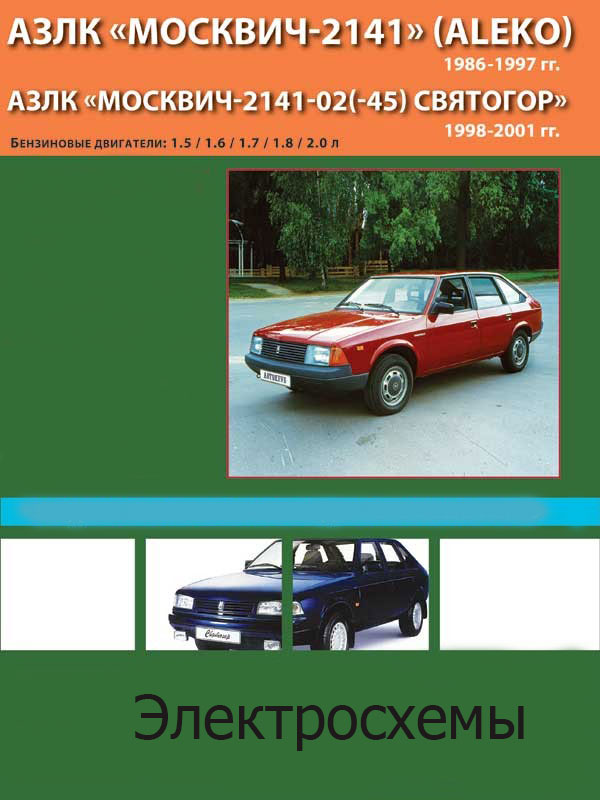 Moskvich 2141 / Moskvich Svjatogor from 1986 to 2001, electrical circuits in electronic form