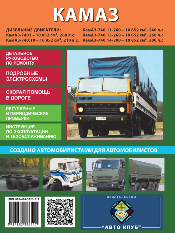 Kamaz 5320 - 54115, book repair in eBook