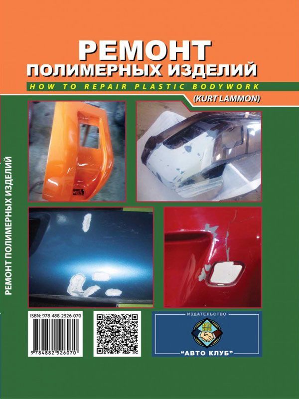 Repair of polymer products car moto, book in the photographs in eBook
