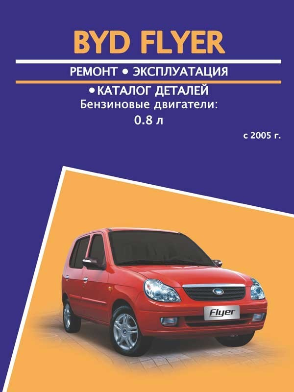 BYD Flyer with 2005, book repair and part catalog in eBook