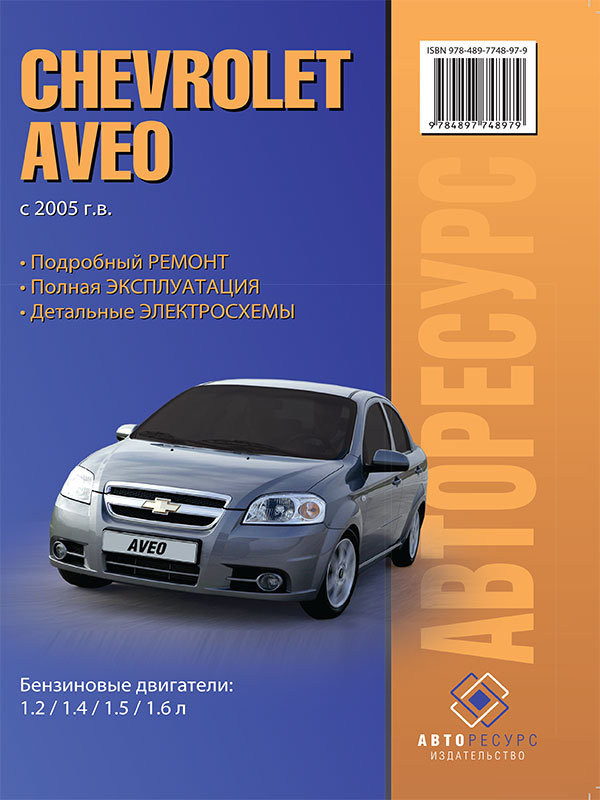 Chevrolet Aveo with 2005, book repair in eBook