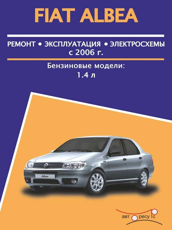 Fiat Albea with 2006, book repair in eBook