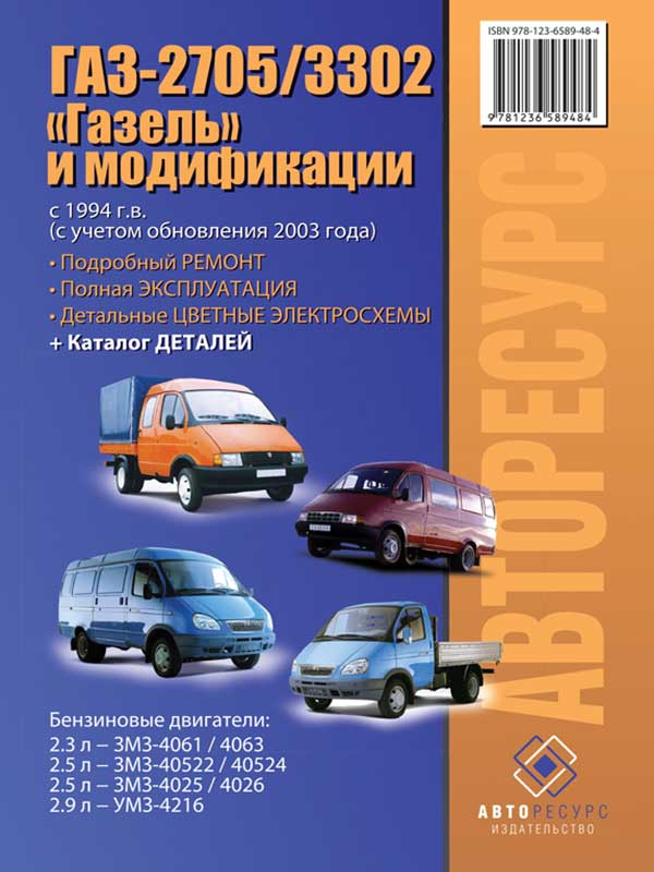 GAZ 2705 / 3302 Gazelle with 1994 (+ restyled 2003), book repair and part catalog in eBook