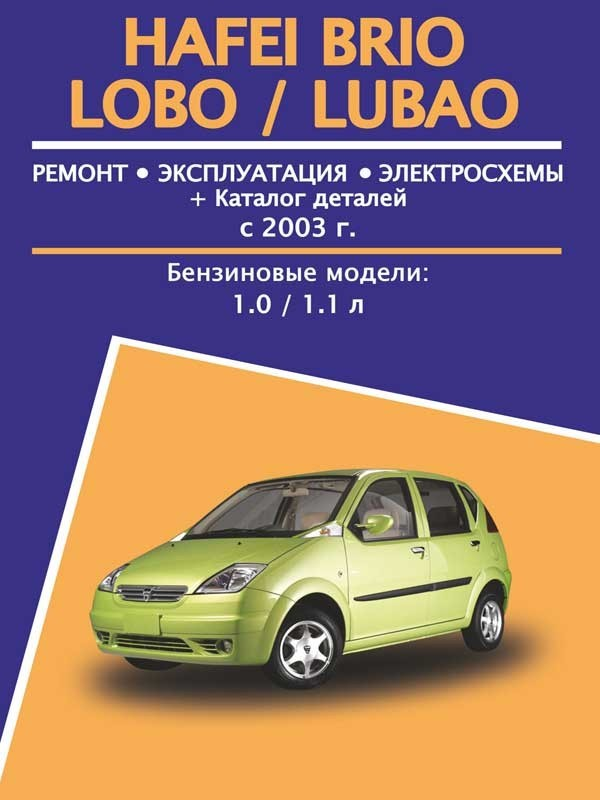 Hafei Brio / Lobo / Lubao with 2003, book repair and part catalog in eBook