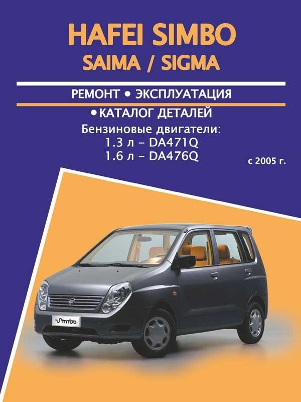 Hafei Simbo / Saima / Sigma with 2005, book repair and part catalog in eBook