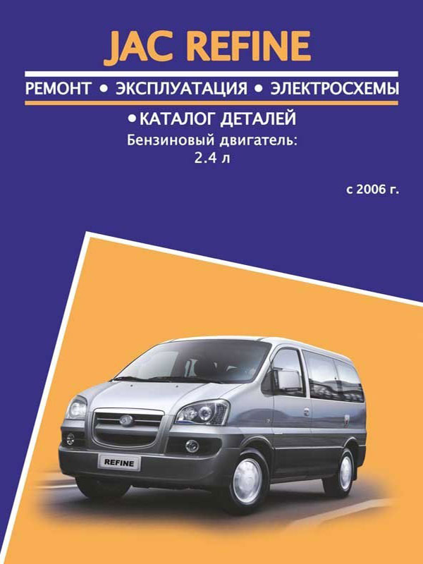 JAC Refineс with 2006, book repair and part catalog in eBook