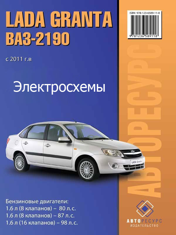LADA Granta / VAZ 2190 with 2011, electrical circuits in electronic form