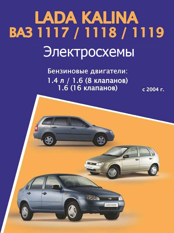 Lada Kalina / VAZ 1117 / 1118 / 1119 with 2004, electrical circuits in electronic form