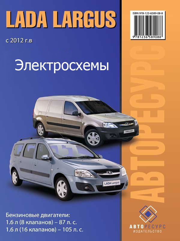 Lada (VAZ) Largus with 2012, electrical circuits in electronic form
