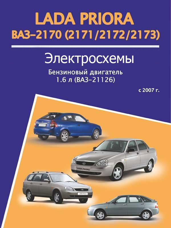 Lada Priora / VAZ 2170 / 2171 / 2172 / 2173 with 2007, electrical circuits in electronic form
