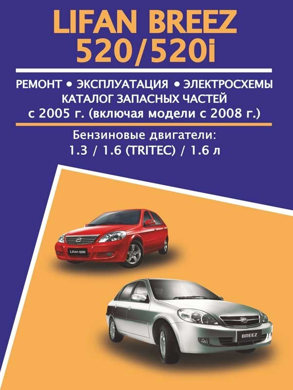 Lifan Breez / 520 / 520i with 2005, book repair and part catalog in eBook
