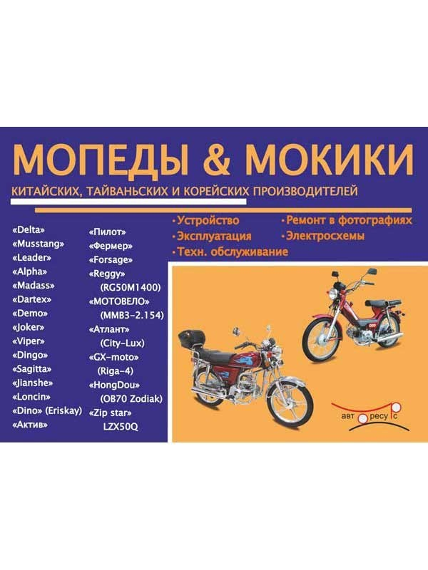 Mopeds / Mokiks, book repair in eBook