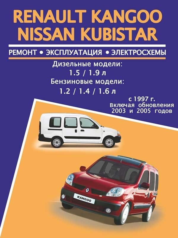 Renault Kangoo / Nissan Kubistar with 1994 (restyled 2003 and 2005), book repair and part catalog in eBook