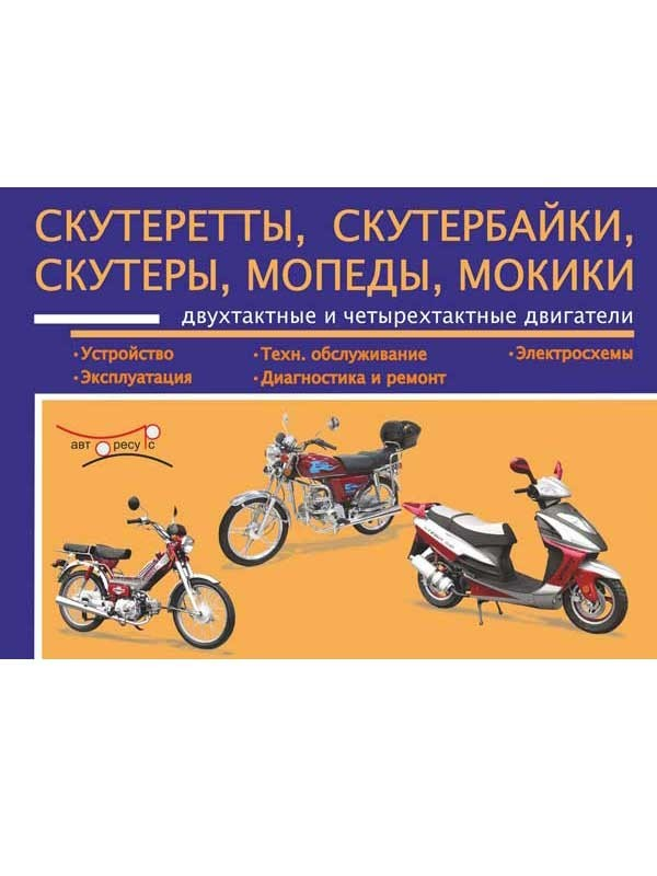 Skuteretty / Skuterbayki / Scooters / Mopeds, book repair in eBook