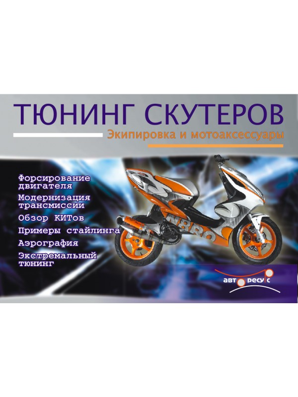 Tuning of scooters, equipment and accessories, engine boost, upgrading transmission, airbrush in eBook