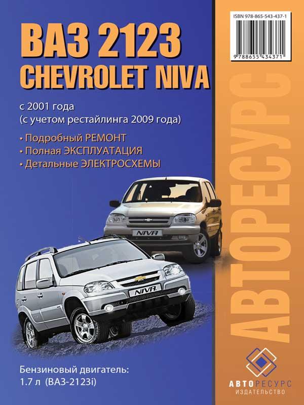 Chevrolet Niva / Lada / ВАЗ 2123 с 2001 года (+рестайлинг 2009), книга по ремонту в электронном виде