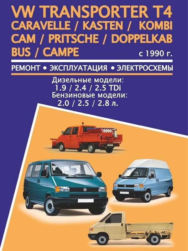 Volkswagen Transporter T4 / Caravelle / Kasten / Kombi / Cam / Pritsche / Doppelkab / Bus / Campe with 1990, book repair in eBook