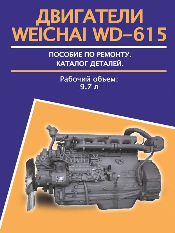Weichai WD-615, book repair of engine and spare parts catalog in eBook