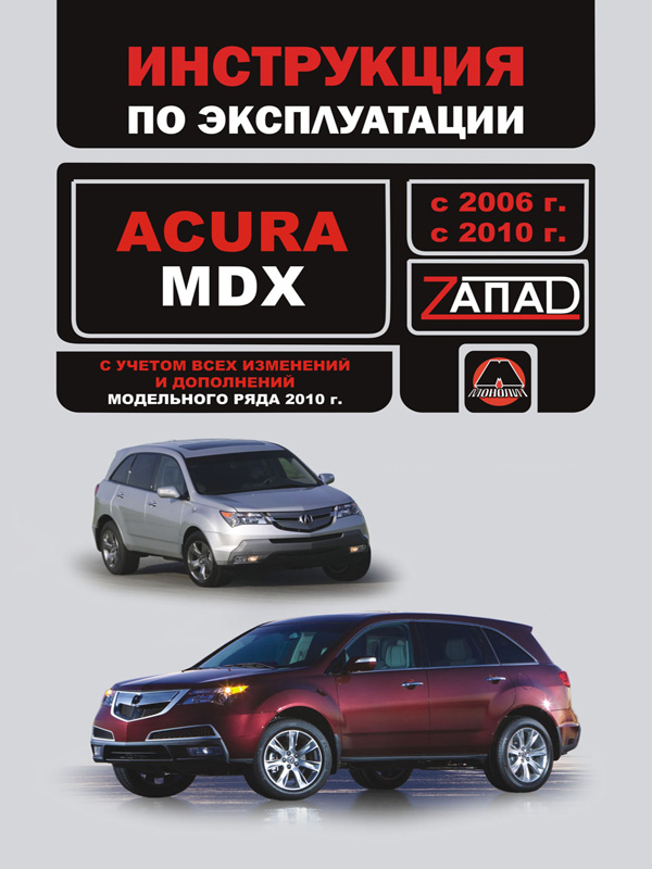 Acura MDX from 2005 to 2010, specification in eBook
