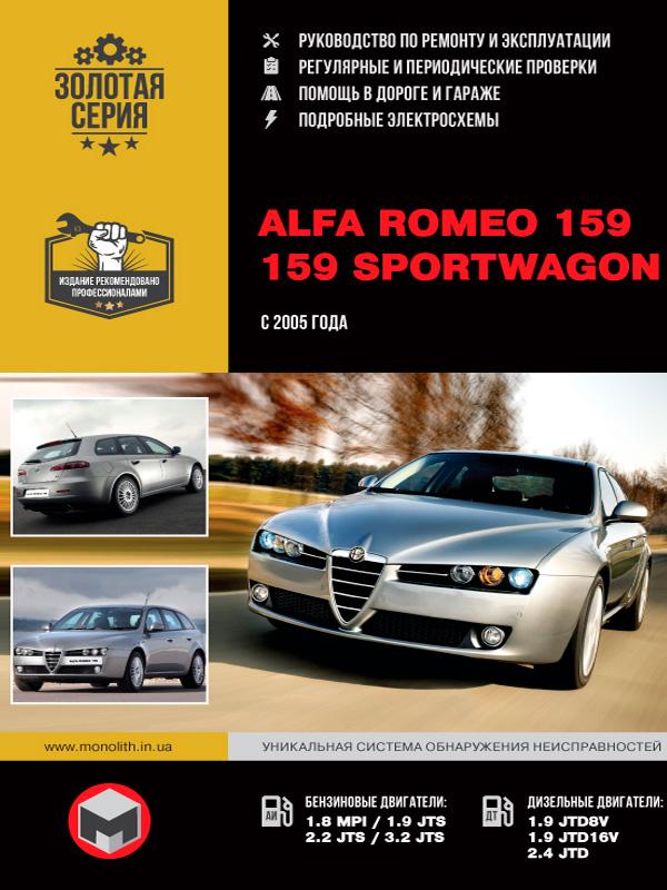 Alfa Romeo 159 / 159 Sportwagon with 2005, book repair in eBook