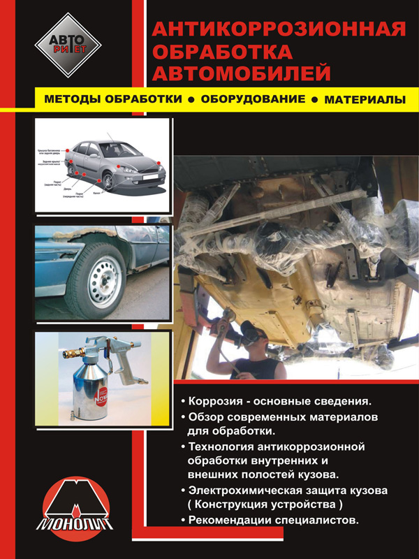 Anti-corrosion treatment of the car body, in eBook