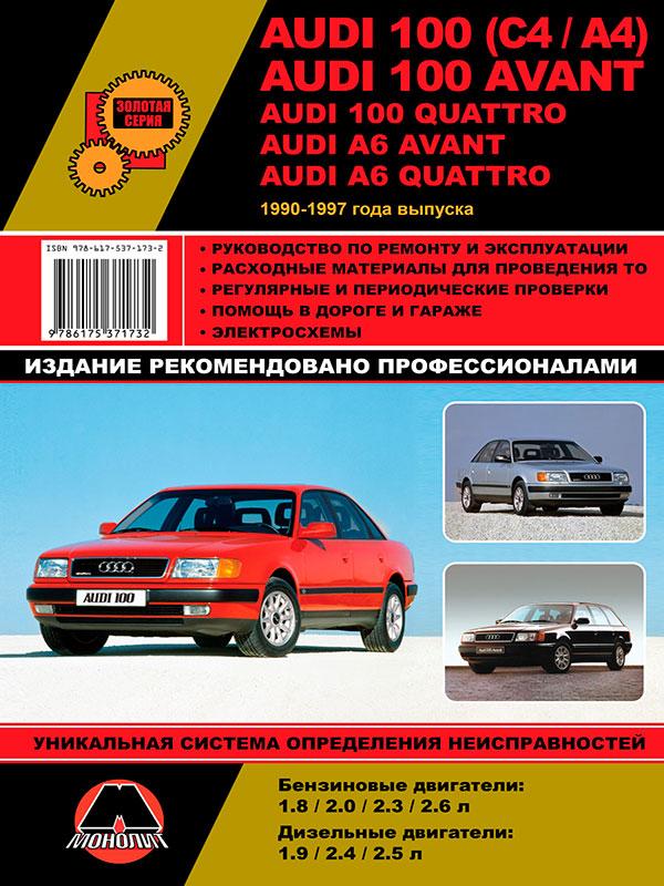 Audi 100 (C4 / A4) / Audi 100 Avant / Audi 100 Quattro / Audi A6 Avant / Audi A6 Quattro from 1990 to 1997, book repair in eBook