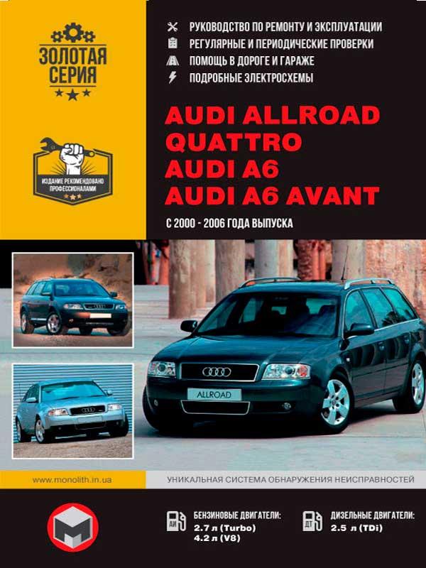 Audi Allroad / Audi A6 / Audi A6 Avant from 2000 to 2006, book repair in eBook