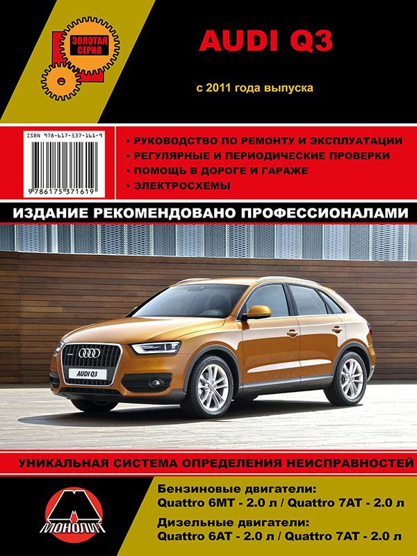 Audi Q3 with 2011, book repair in eBook