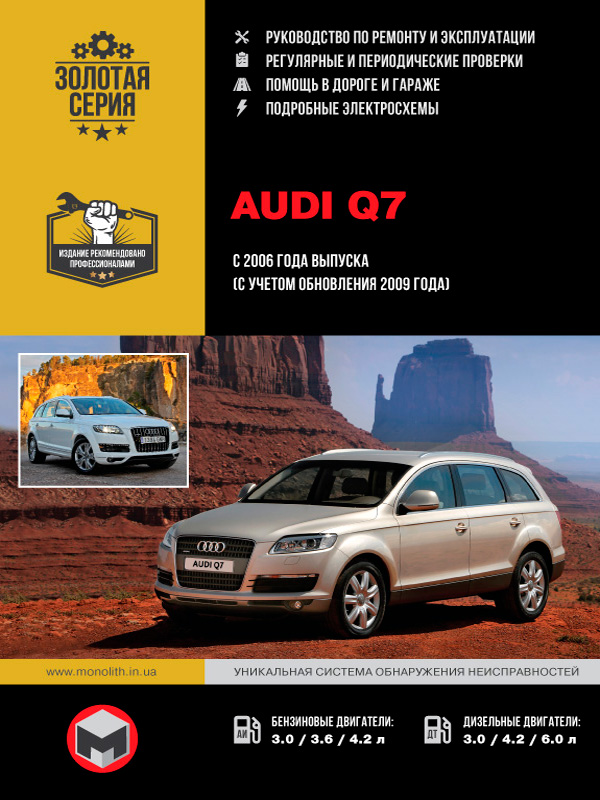 Audi Q7 with 2006 (taking into account the 2009 update), book repair in eBook