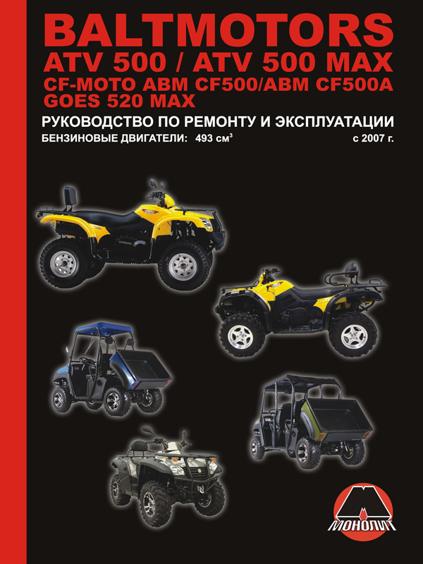 Baltmotors ATV500 / CF-Moto ABM CF500 / GOES 520 MAX, book repair in eBook