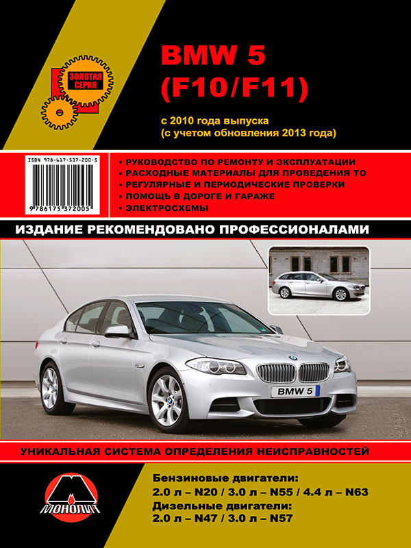 BMW 5 (F10 / F11) with 2010 (including renovation 2013), book repair in eBook