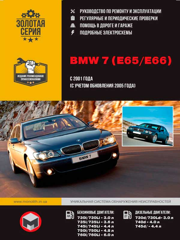 BMW 7 (E65 / E66) with 2001 (+ upgrade in 2005), book repair in eBook