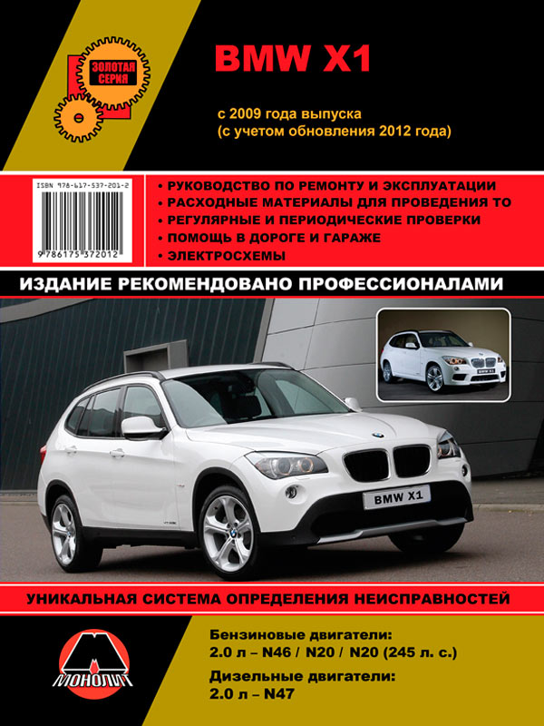 BMW Х1 with 2009 (including renovations 2012), book repair in eBook