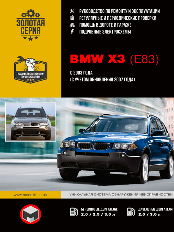 BMW Х3 (E83) with 2003 (taking into account the restyling in 2007), book repair in eBook