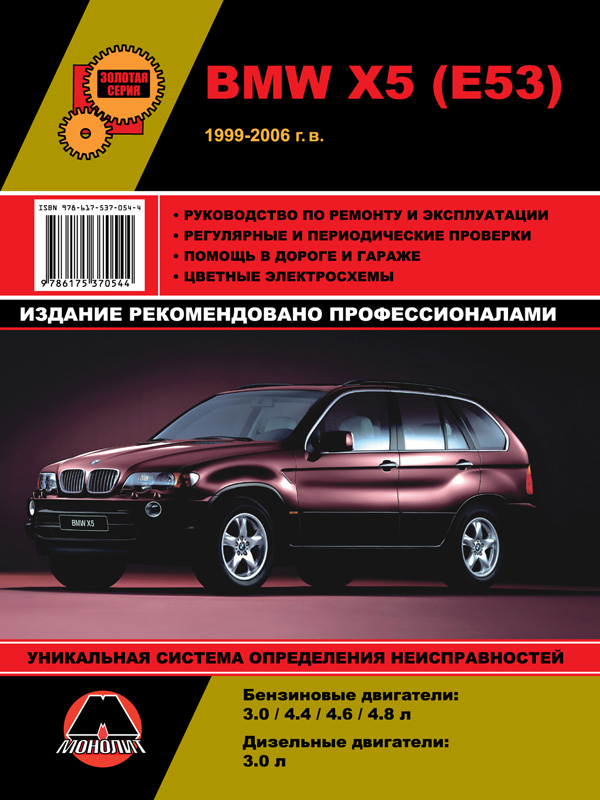 BMW Х5 (E53) from 1999 to 2006, book repair in eBook