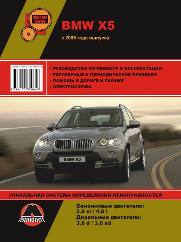 BMW Х5 with 2006, book repair in eBook