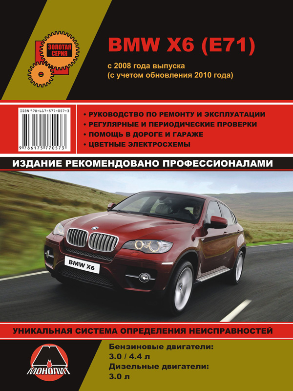 BMW Х6 (E71) with 2008 (+ upgrade in 2010), book repair in eBook