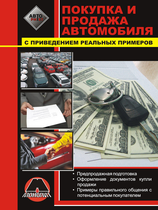 Buying and selling cars, pre-sale preparation, in eBook
