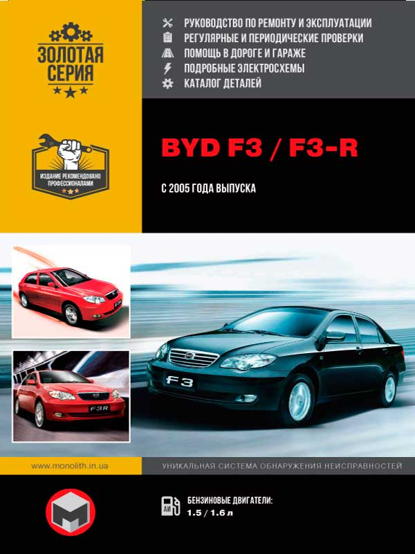 BYD F3 / F3-R with 2005, book repair in eBook