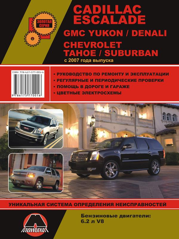 Cadillaс Escalade / GMC Yukon / GMC Denali / Chevrolet Tahoe с 2007 года, книга по ремонту в электронном виде